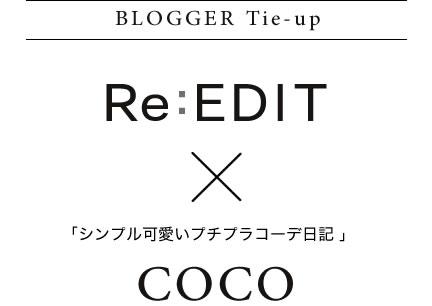 ブロガータイアップ企画第2弾。リエディ×COCO 2018WINTERコレクション