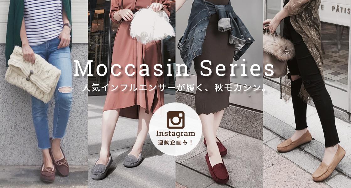 モカシン2017秋!人気ブロガーが履く、秋モカシン