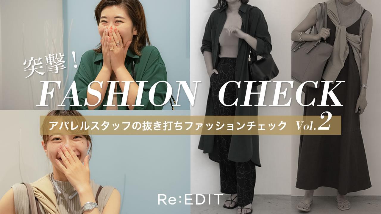 突撃!ファッションチェック