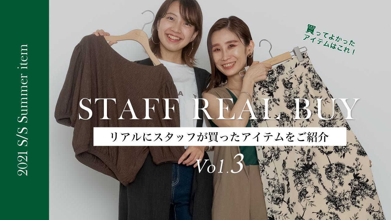【スタッフリアル買い】夏のお気に入りガチ買いitemパート3