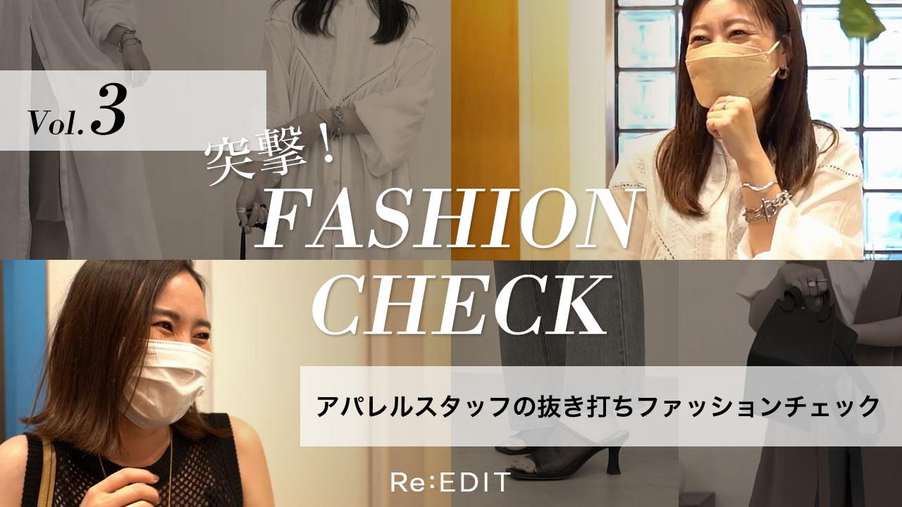 アパレルスタッフのリアル通勤スタイル FASHION CHECK Vol.3