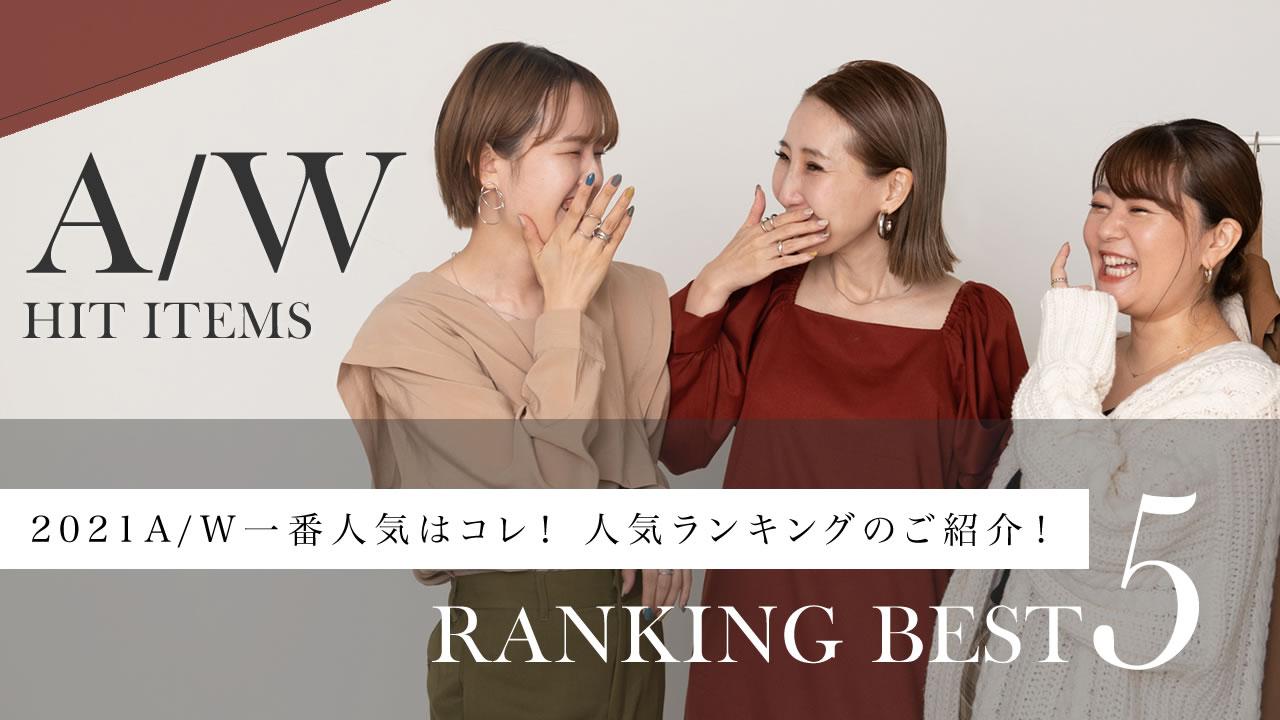 <速報>ディレクターがご紹介!秋冬人気ヒットランキングBEST5