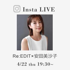 【告知】安田美沙子さん× Re:EDITスペシャルタイアップ