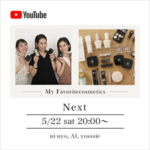 【告知】My Favorite Cosmetics