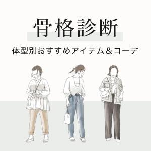 【骨格診断】パンツ編