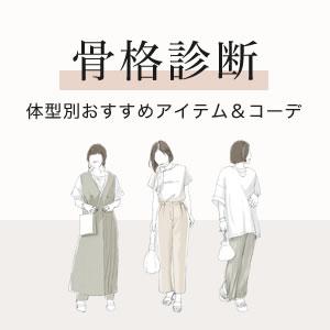 【骨格診断】Tシャツ編