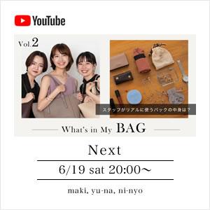 【告知】What's in my bag? スタッフがリアルに使うかばんの中身は?