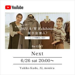 【告知】2021AW Exhibition に潜入!