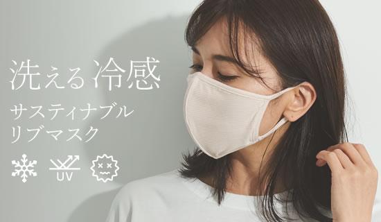 133338_[接触冷感][UVカット][抗菌防臭]洗える冷感サステナブルリブマスク