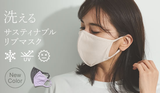 133338_[UVカット][抗菌防臭][肌に優しい]洗えるサステナブルファッションリブマスク[返品交換不可]