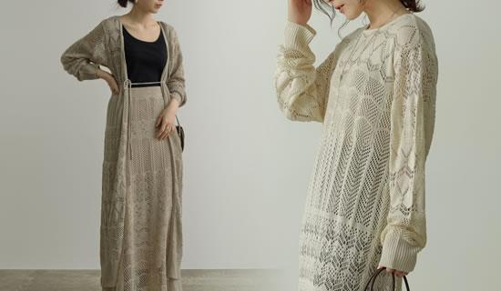 繊細なかぎ編みが印象的な透かし編みロングカーディガン