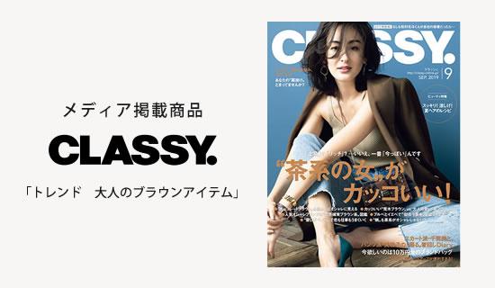 CLASSY.9月号掲載アイテム