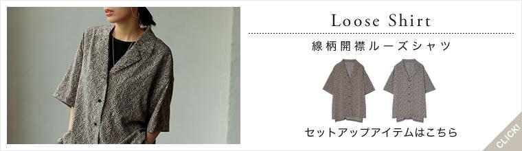 線柄開襟ルーズシャツ