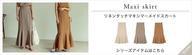 リネンタッチマキシマーメイドスカート