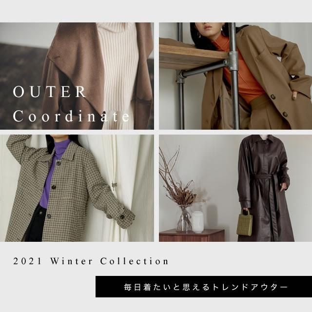 【秋冬コーデの要!】毎日着たいと思えるトレンドアウター