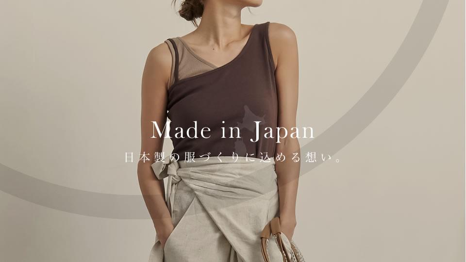 日本製にかける想い