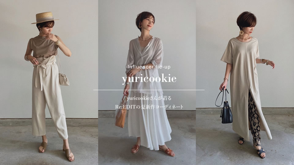 yuricookieさんが着るRe:EDITの夏新作コーディネート
