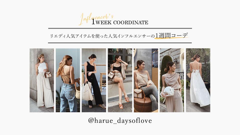 HARUEさんが着るRe:EDITの夏新作コーディネート