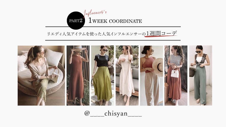chi-syanさんが着るRe:EDITの夏新作コーディネート