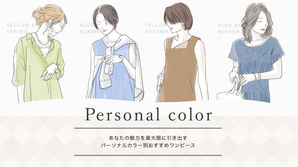 パーソナルカラー別ワンピース