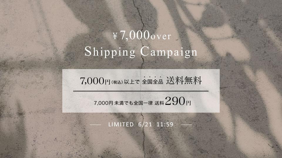 7000円以上送料無料