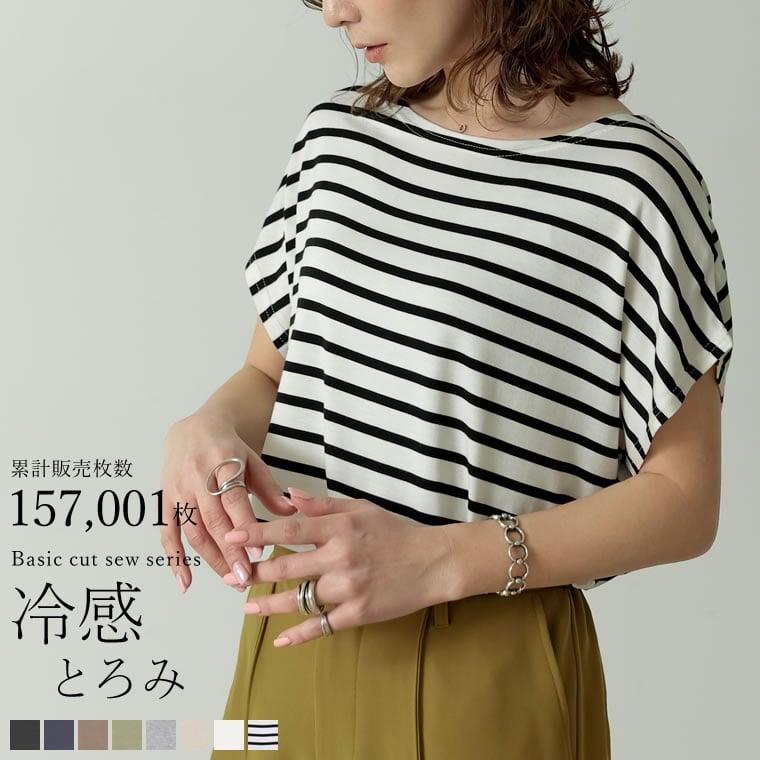 116823_接触冷感ドルマンTシャツ