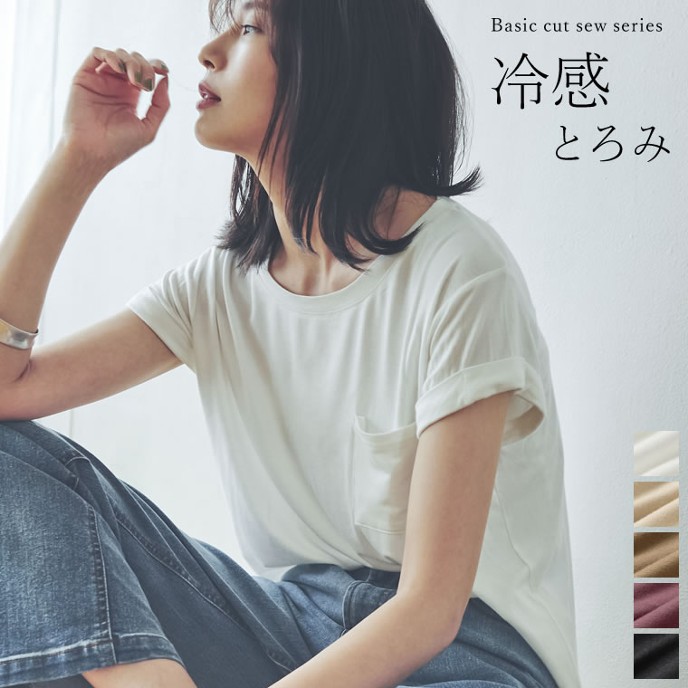 117514_[涼感][お家で洗える]オーバーサイズロールアップポケットTシャツ