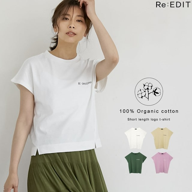 130480_オーガニックコットンショート丈ロゴTシャツ