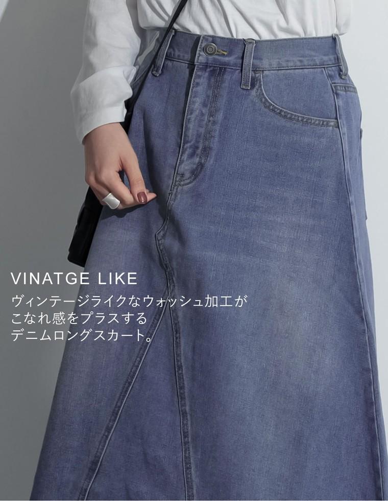 ヴィンテージライクリメイク風デニムロングスカート