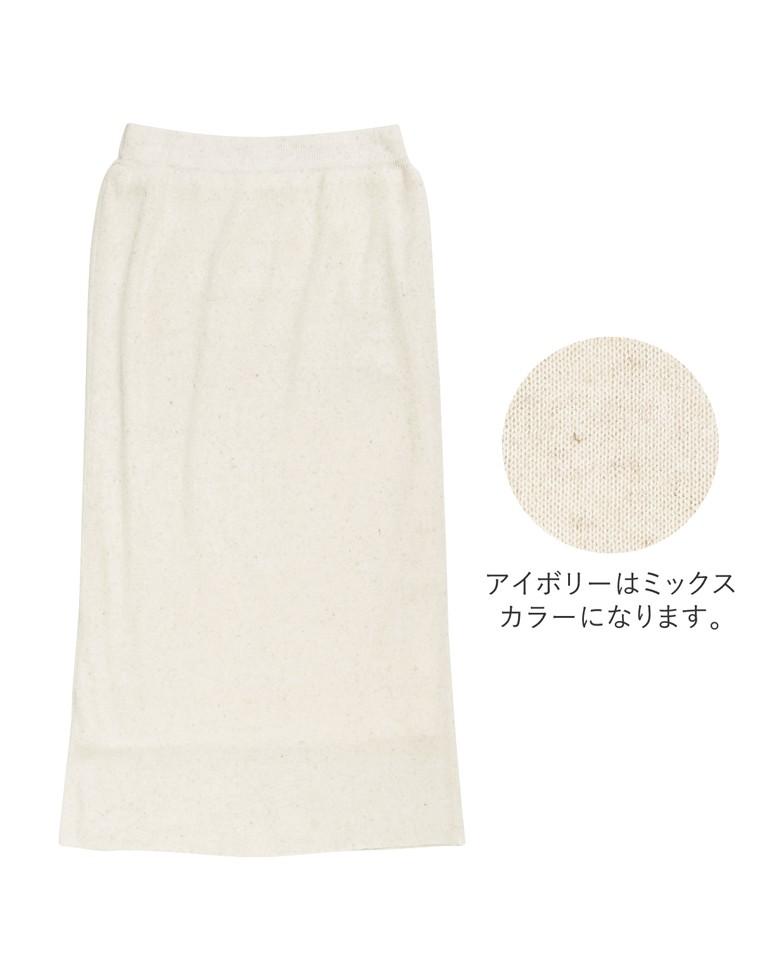 リネン混紡サマーニットセミタイトスカート