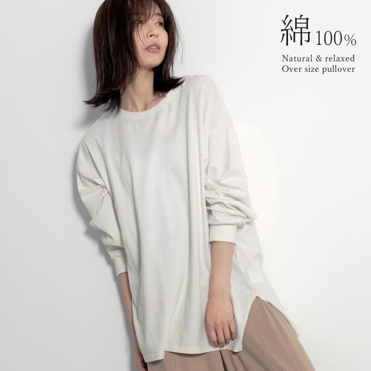 132430_[お家で洗える][人気インフルエンサーsaaaay_kさん着用]天竺ビッグシルエットロングTシャツ
