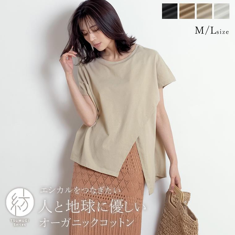 132638_[人と地球にやさしい]裾アシメフロントスリットフレンチTシャツ