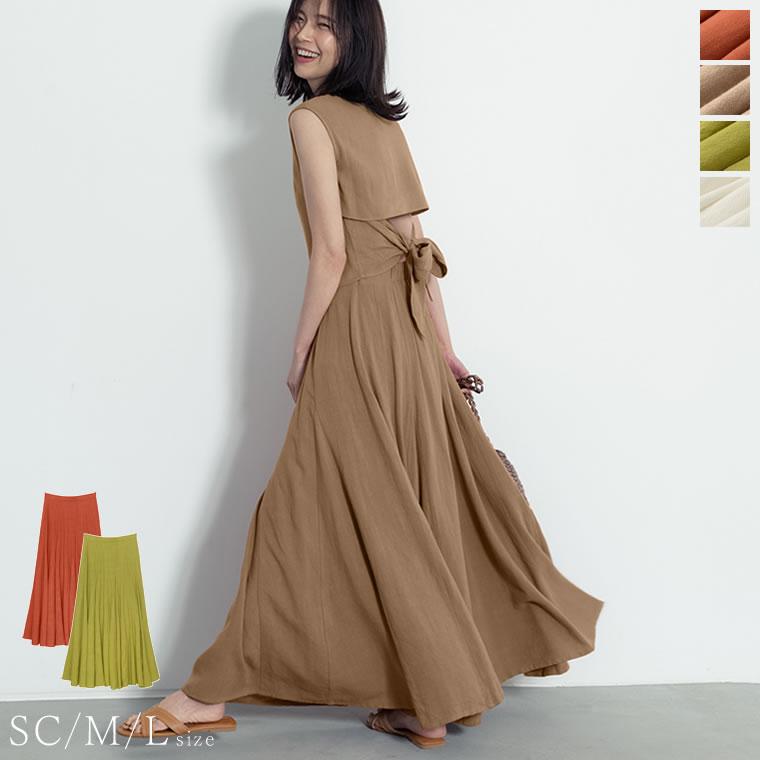 132695_[涼感][低身長向けSサイズ対応]リネンブレンドマキシ丈スイングスカート