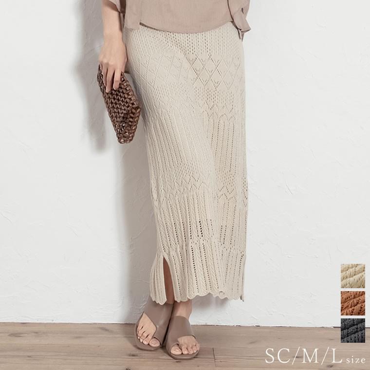 132724_[低身長向けSサイズ対応]かぎ編みニットスカート
