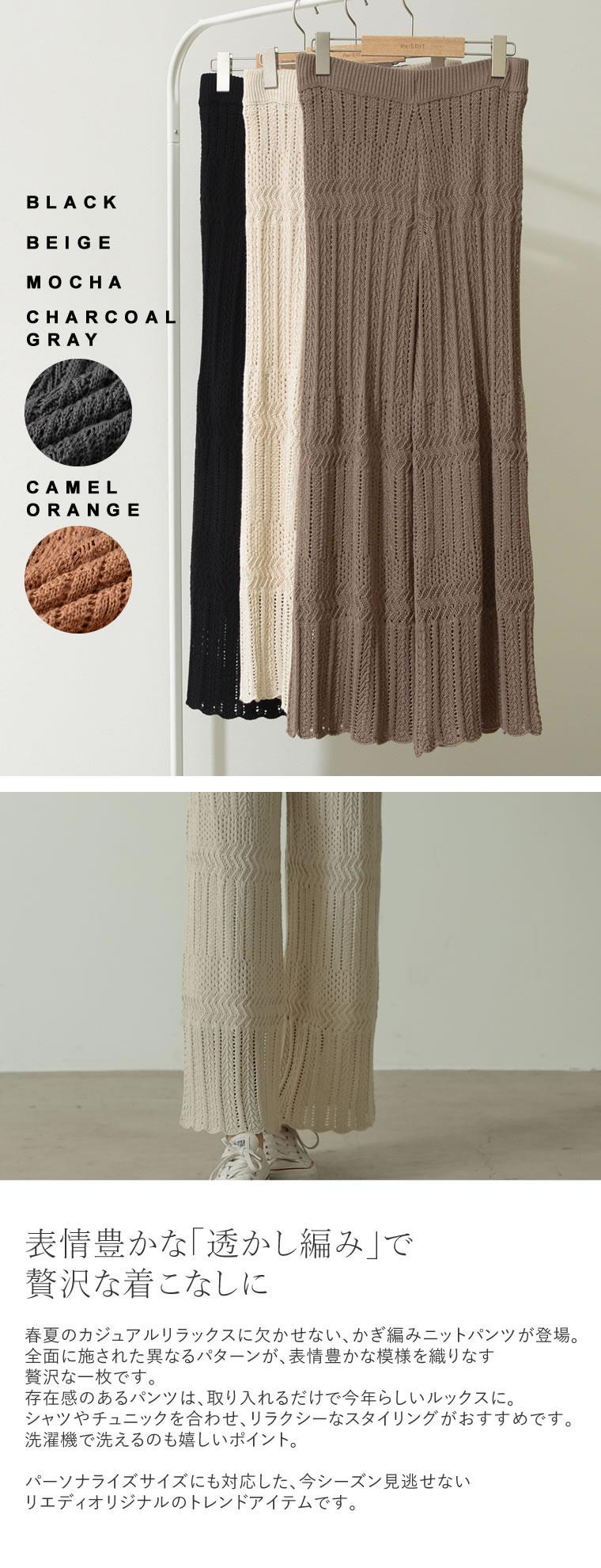 Re:EDIT‐リエディ [低身長向けSサイズ対応]かぎ編みニットパンツ