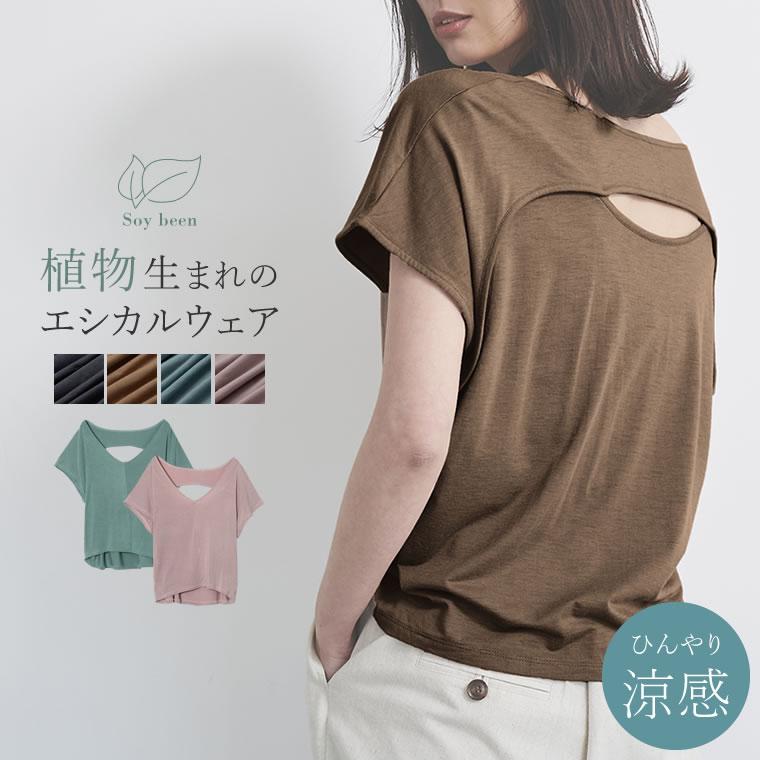132818_[冷感][抗菌除菌][人と地球にやさしい][お家で洗える]ソイビーンバックオープンTシャツ