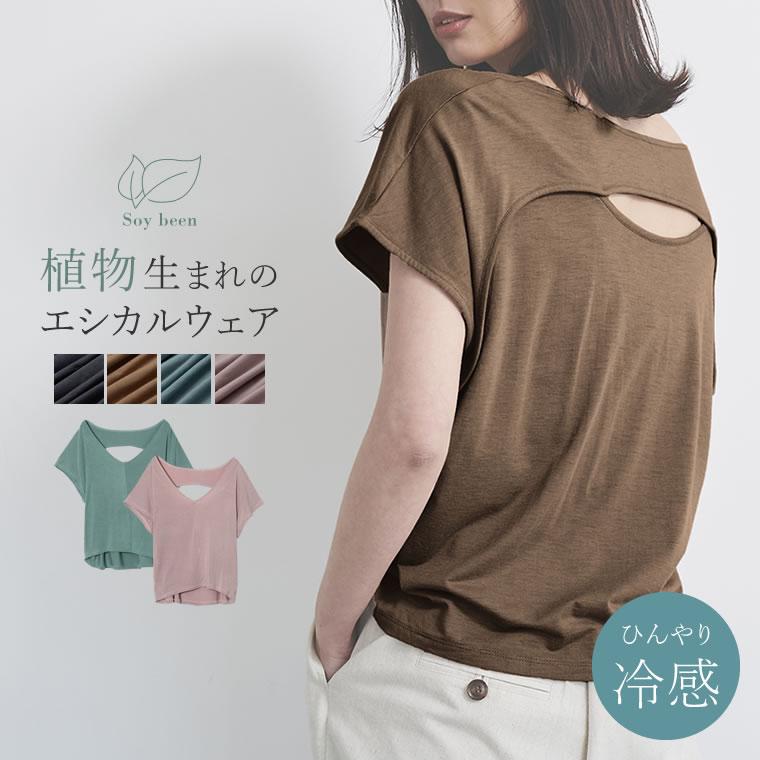 132818_[接触冷感][抗菌][UVカット][サステナブル]ソイビーンバックオープンTシャツ