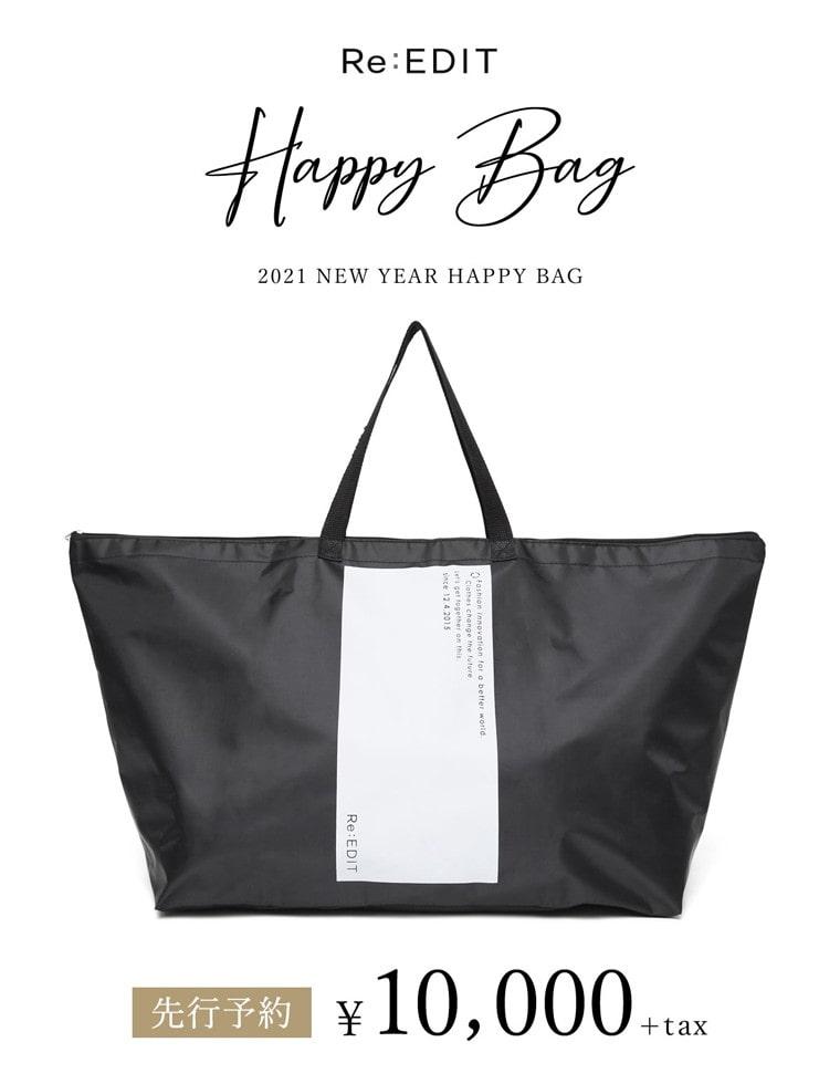 Re:EDIT‐リエディ [2021新春]オリジナルBIGエコバッグに入ってお届け!8点入り リエディNEW YEAR福袋