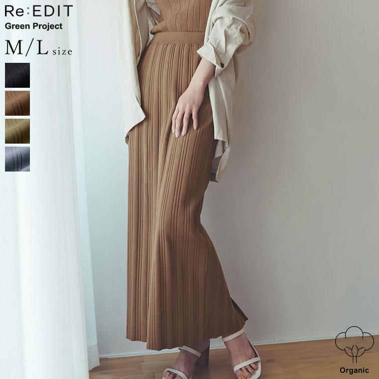 133035_[涼感][人と地球にやさしい][お家で洗える]オーガニックコットンバックスリットナロースカート