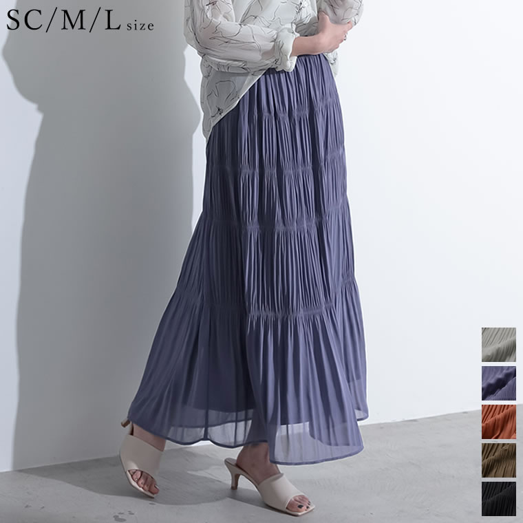133094_[低身長向けSサイズ対応]ギャザーティアードマキシスカート
