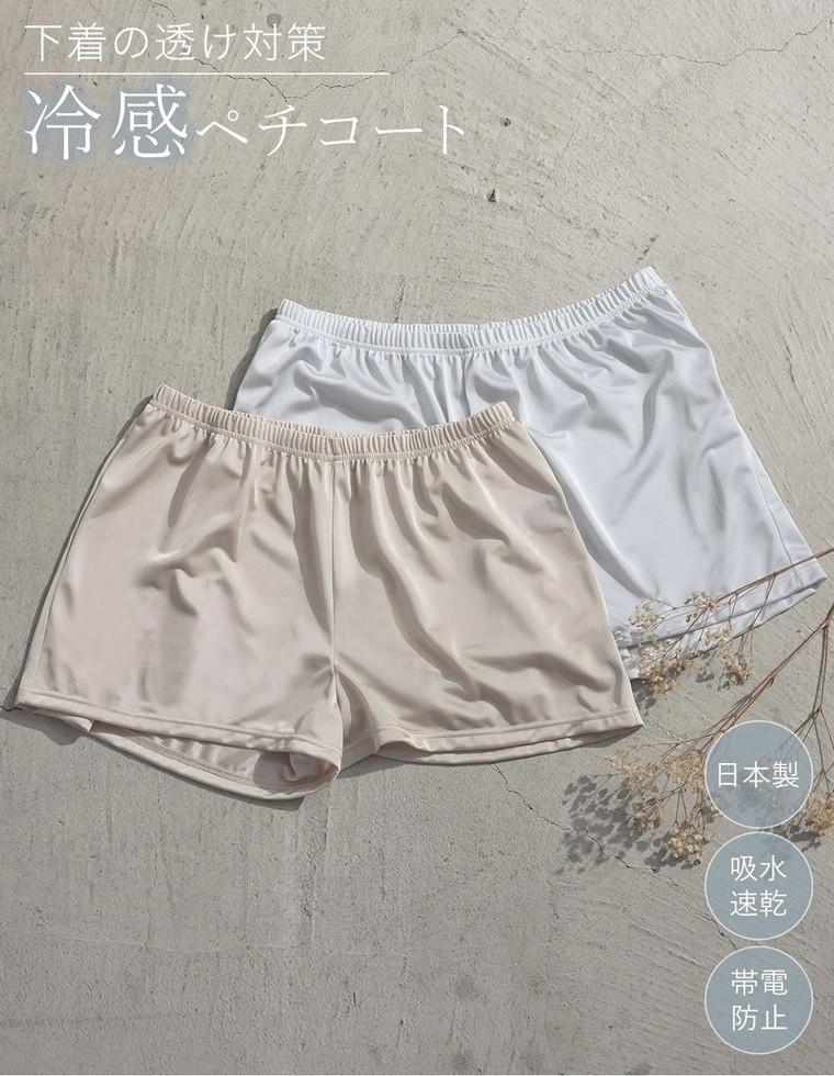 Re:EDIT‐リエディ [接触冷感][日本製][お家で洗える]インナーペチパンツ