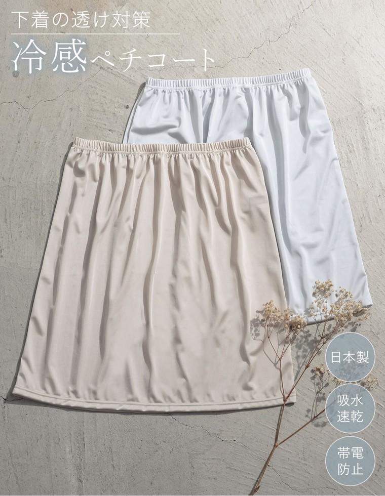 Re:EDIT‐リエディ [接触冷感][日本製][お家で洗える]インナーペチコートスカート