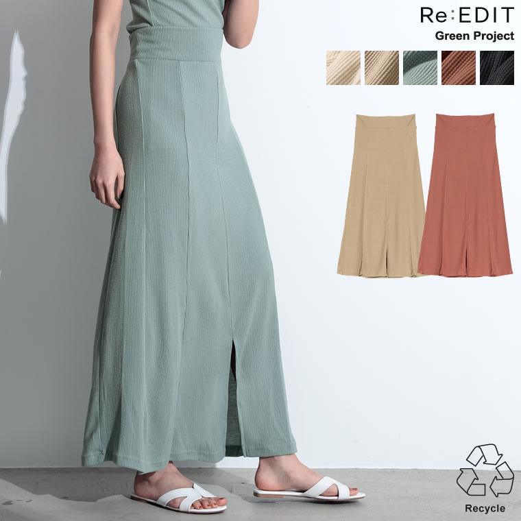 133174_[お家で洗える][人と地球にやさしい][低身長向けSサイズ対応]リサイクルワッフルフロントスリットスカート