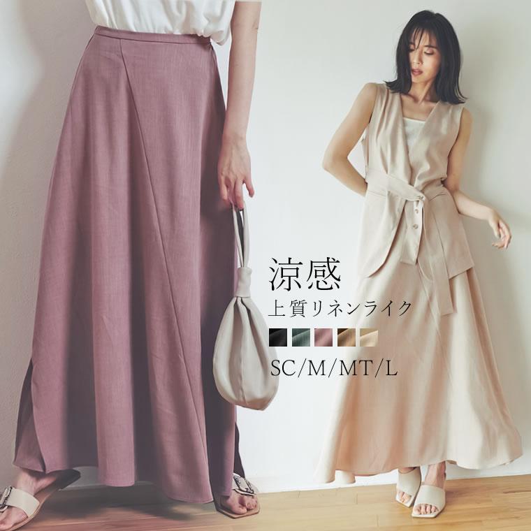 133181_[涼感][お家で洗える][低身長向けSサイズ対応][高身長向けMサイズ対応]リネンライクスパイラルナロースカート