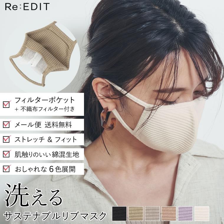 133189_洗えるリブカットファッションマスク