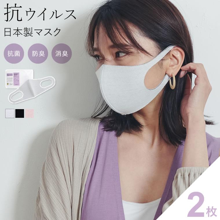 133191_【2枚入り】[国産・日本製][抗ウイルス・抗菌・防臭・消臭・洗える]ピアレスガード・マスク