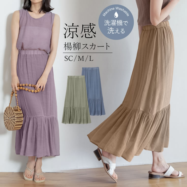 133239_[お家で洗える][低身長向けSサイズ対応]楊柳ロングマーメイドスカート