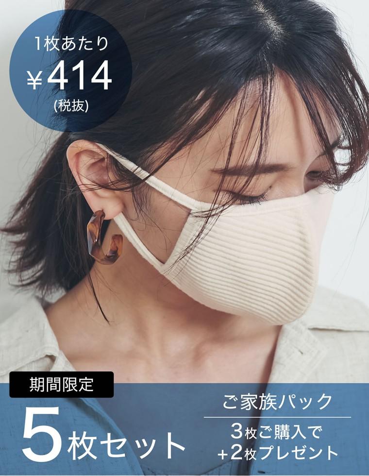 Re:EDIT‐リエディ [リエディオリジナル]洗えるリブカットファッションマスクご家族パック[返品交換不可]