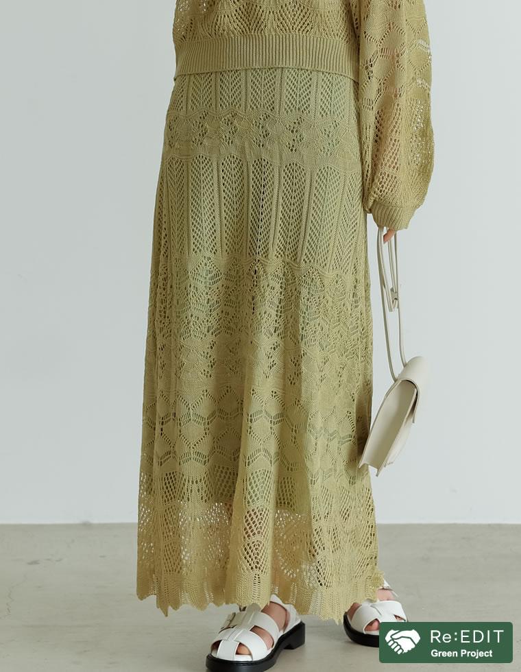 Re:EDIT‐リエディ [低身長/高身長サイズ有]かぎ編みナローロングニットスカート