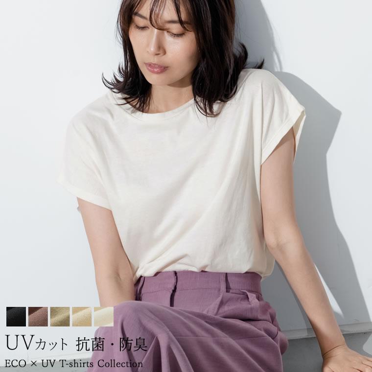 133263_[UVカット][抗菌防臭加工][お家で洗える]フレンチスリーブコットンTシャツ